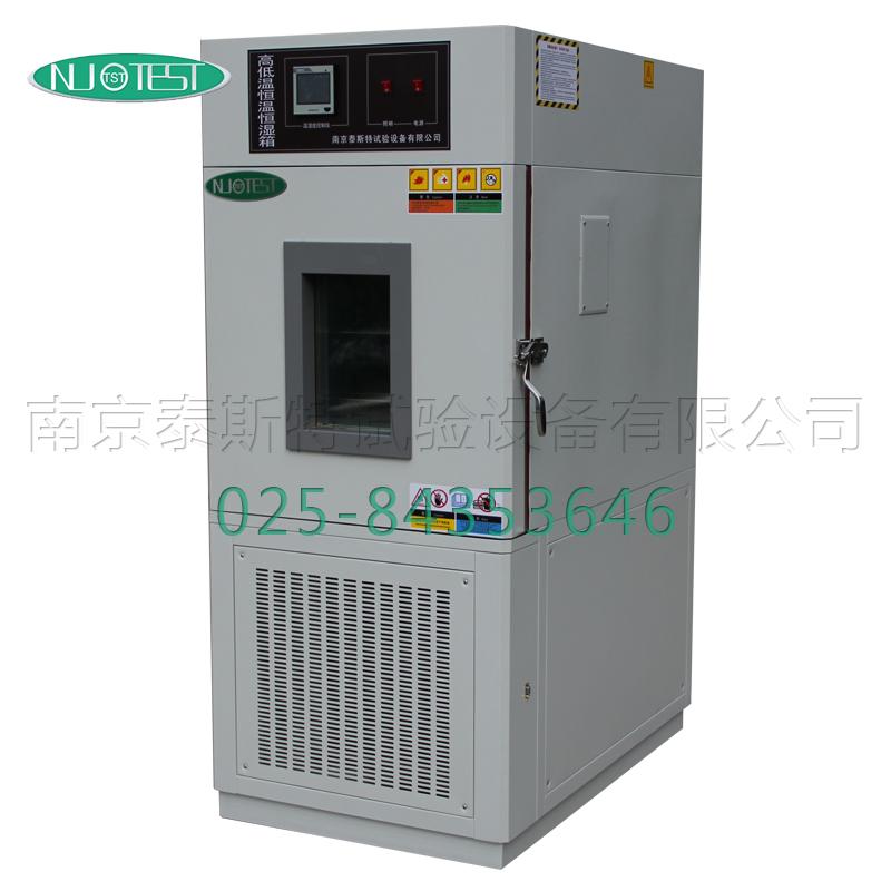 【温湿度实验箱】智能科技人生